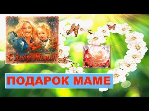 ПОДАРОК МАМЕ Песня Любимым Мамам на 8 марта