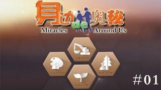 身边的奥秘 01 Miracles Around Us|NewTV华语纪录片