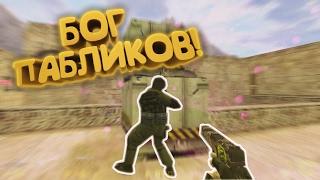 КС 1.6: БОГ ПАБЛИКОВ! ✭ Лучшие моменты и приколы Counter-Strike 1.6