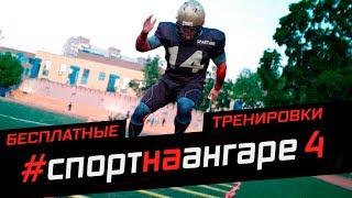 #СПОРТНААНГАРЕ 4 - Бесплатные тренировки у Макса Топора