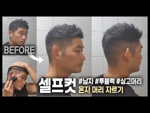남자 셀프컷 투블럭(옆머리) 상고머리(뒷머리) 혼자 머리 자르기 [제니아 바리깡 WJC-7020 사용] How to self two block haircut 2019