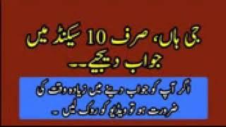 pakistani sawal jawab in urdu - मुफ्त ऑनलाइन