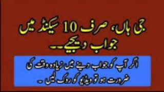 pakistani sawal jawab in urdu - मुफ्त ऑनलाइन वीडियो