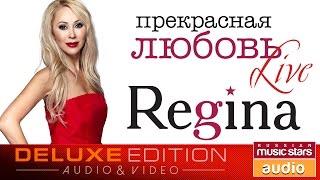 REGINA — ПРЕКРАСНАЯ ЛЮБОВЬ (Весь альбом)
