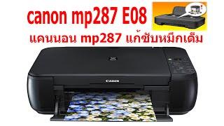 Canon Mp287 E08 รีเซ็ตซับหมึกเต็มแคนนอน