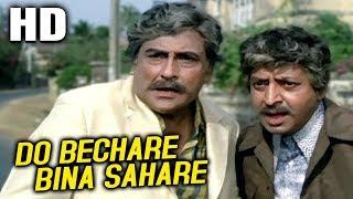 Do Bechare Bina Sahare (Original Version) | Kishore Kumar