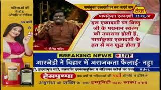 Kismat Connection   Shailendra Pandey   Daily Horoscope   October 26th 2020   2.00pm