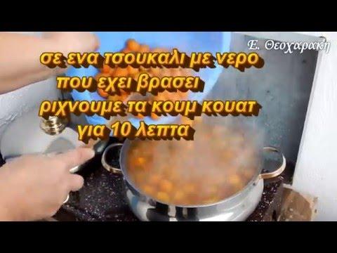 Συνταγή για γλυκό κουταλιού κουμ κουάτ