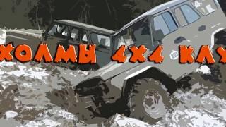 Паровозик из джипов УАЗ, ГАЗ 69, покатушки по бездорожью 2017 офроад 4х4 Бунтеиха уаз патриот