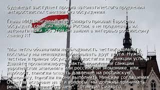Венгрия призвала ЕС обсудить санкции против России