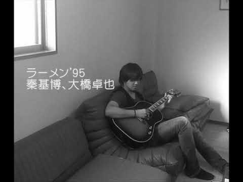 基博 songs 秦