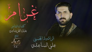 تحميل اغاني غرام - علي الساعدي - جديد محرم 2020/1442 MP3