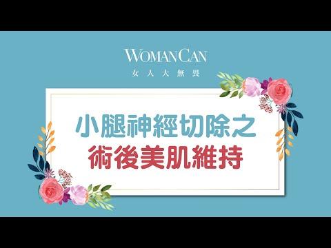 WomanCan凱菲 x 小腿神經切除之術後分享