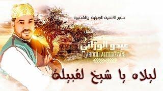 Abdou El Ouazzani - CHEIKH LAQBILA | عبدو الوزاني - ليلاه يا شيخ القبيلة