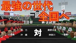 【パワプロ2017】打撃練習しかしない高校は全国で通用するのか(甲子園第一回戦)【栄冠ナイン】
