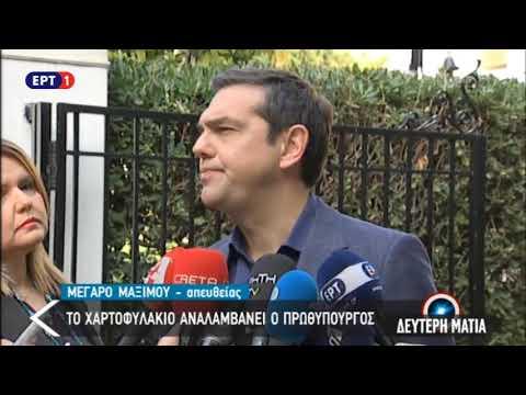 Αλ. Τσίπρας: Πολλαπλά τα μηνύματα της απόφασής μου να αναλάβω το υπουργείο Εξωτερικών