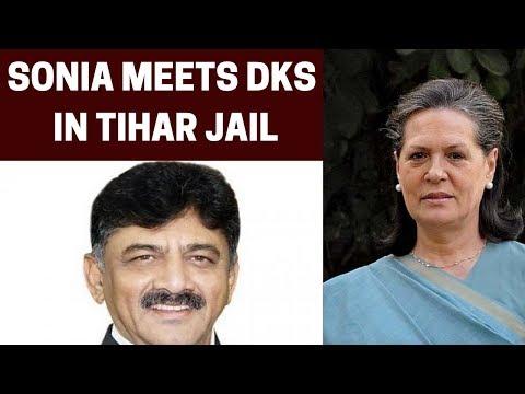 Sonia Gandhi visits Tihar Jail with Ambika Soni to meet DK Shivakumar | NewsX