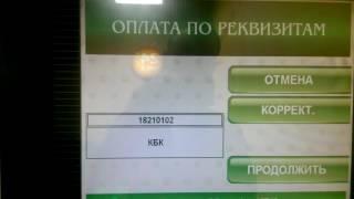 Оплата патента на работу наличными в банкомате Сбербанк 2016 год