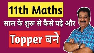11th Maths, साल के शुरू से कैसे पढ़े और Topper बने , How to become a topper in Maths, Class 11 Maths