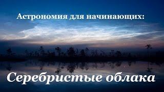 Астрономия для начинающих: серебристые облака