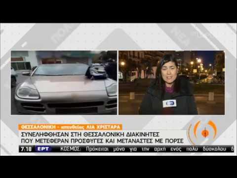 Συνελήφθησαν στη Θεσσαλονίκη διακινητές που μετέφεραν πρόσφυγες με Πόρσε | 20/01/2020 | ΕΡΤ