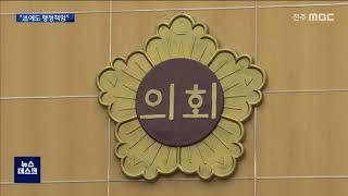 도의회 도정질문, 장점마을, 신재생단지