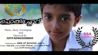 പൊതിച്ചോർ  POTHICHORU  malayalam short film
