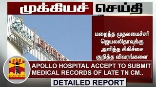 Detailed Report  Apollo Hospital Accepts To Submit Medical Records Of Late TN CM Jayalalithaa