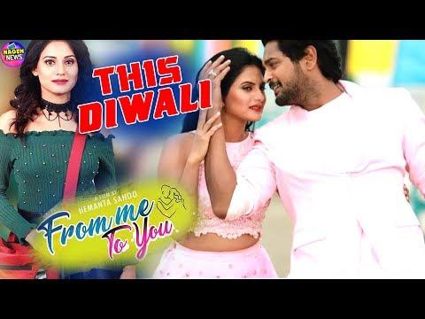 From Me To You || Odia New Upcoming Movie || This Diwali || Amlan, Jyoti & Shrdha