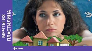 Игорь Петренко и Екатерина Климова, Мечты из пластилина (ТВ) (2012)
