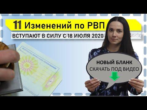 Приказ 407, изменения по РВП вступают в силу 18 июля 2020 г.