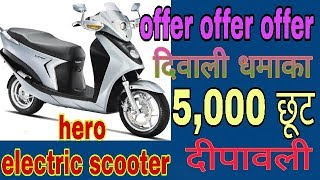 Electric scooter:- hero electric scooter  5,000 ki special discount. Diwali dhamaka hero scooter