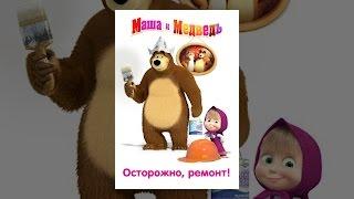 Маша и медведь: Осторожно, ремонт!
