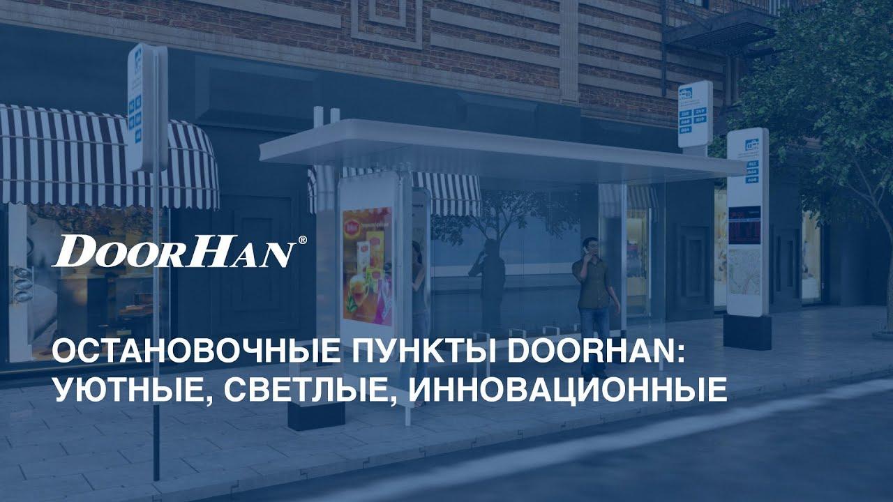 Остановочные пункты DoorHan: уютные, светлые, инновационные