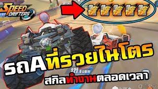 Speed drifters - รถที่รวยไนโตรที่สุดในเกม