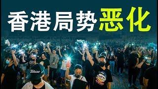 香港形势急剧恶化——中美贸易战的变数;香港问题已经绑架了中共(政论天下第66集 20191112)天亮时分