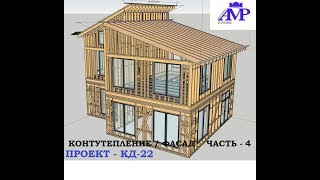Строительство каркасного дома - Проект КД-22 Часть 4 Фасад, Кровля