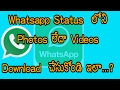How to download whatsapp status Photos or videos telugu ||  తెలుగు