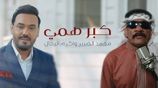 أكرم الرحال و محمد الضرير - كبر همي (فيديو كليب) | 2019 تحميل MP3