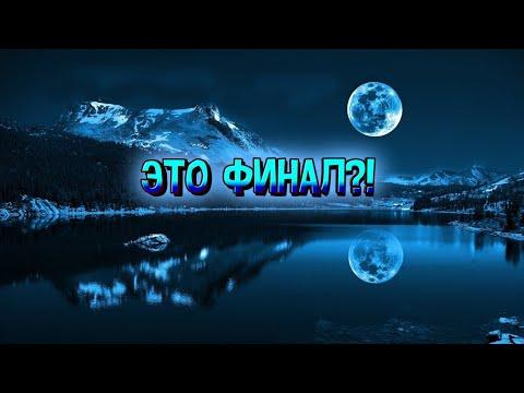 Время Приключений Закончилось,топ моменты из финала,разбор))))