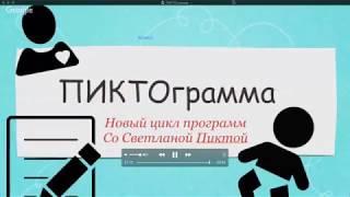 """""""ПИКТОграмма"""":Региональные новости со Светой Пиктой"""