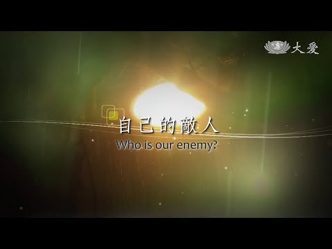 Who Is Our Enemy?