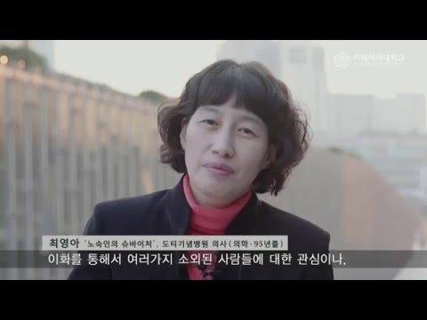 [이화여대] 창립 130주년 축하메시지 from 최영아 도티기념병원 의사