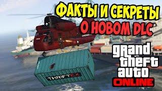 GTA Online: ФАКТЫ И СЕКРЕТЫ О НОВОМ DLC «Приключения бандитов и мошенников» !!!