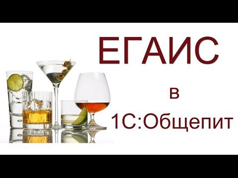 """ЕГАИС для ресторанов в """"1С Общепит"""". Как подтвердить факт закупки алкоголя?"""