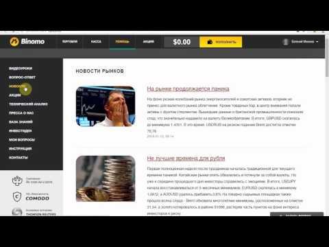 Как заработать деньги в бинарных опционах видео