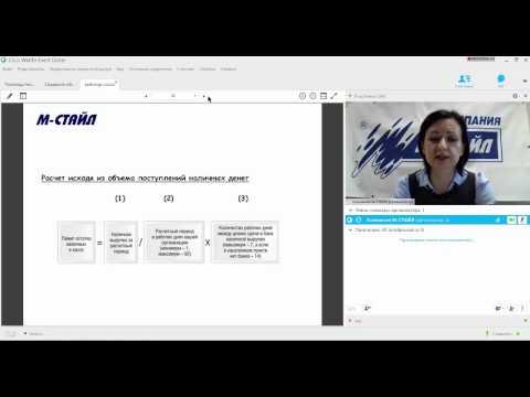 Вебинар «Учет кассовых операций 2015»