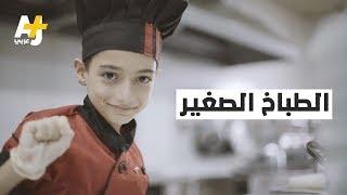 """طفل يحارب السرطان بالعمل طباخاً.."""" نفسي أسافر أتعالج أنا وأخواتي"""""""