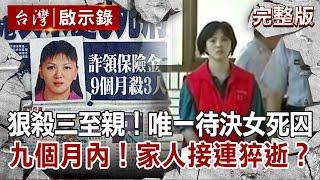 【台灣啟示錄】狠殺三至親!台灣唯一待決女死囚 九個月內!媽媽婆婆老公接連猝逝?
