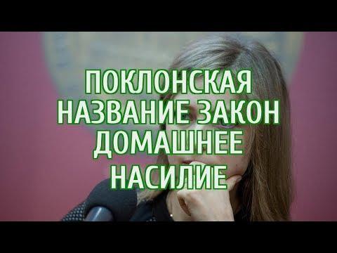 🔴 Поклонская предложила переименовать закон о домашнем насилии
